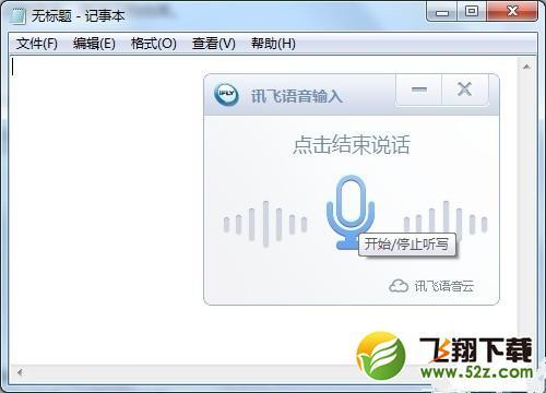 讯飞输入法PC最新版V2.1.1599 免费版_52z.com