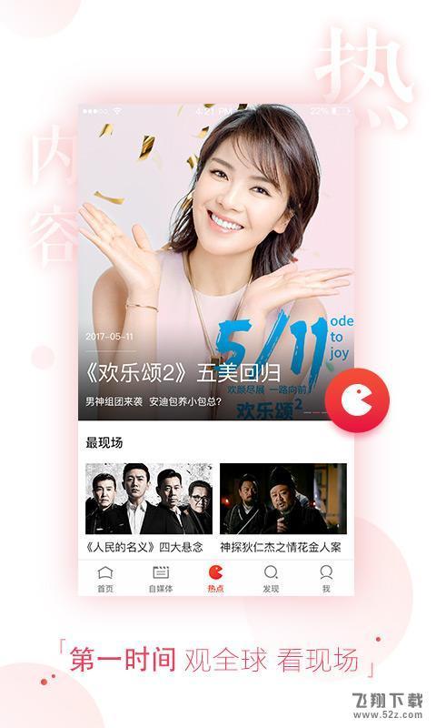 搜狐视频免vip苹果版V6.6 官方版_52z.com