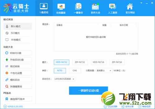 云骑士装机大师V2.5.42.1005 电脑版_52z.com