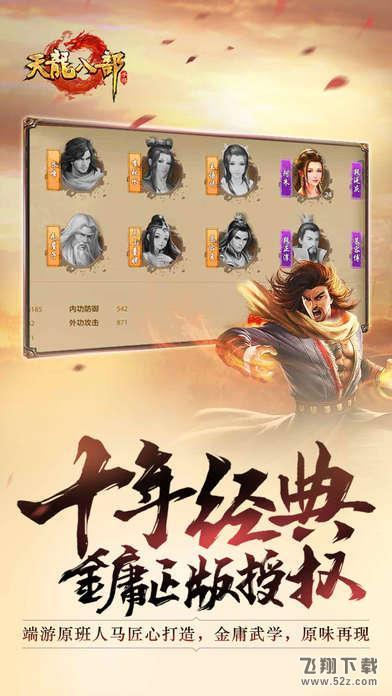 天龙八部手游V1.3.0.1 腾讯版_52z.com