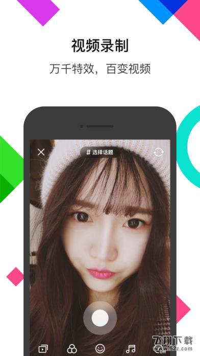 MOMO陌陌V7.7.44 苹果版_52z.com
