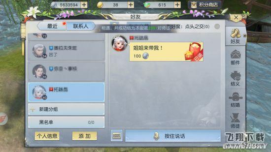 《镇魔曲》手游好友红包系统上线:一言不合发红包!_52z.com