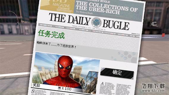 超凡蜘蛛侠2V1.2.7 无限金币版_52z.com