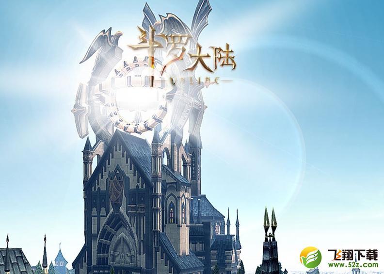 斗罗大陆单机五分3D游戏 V1.0 单机版_52z.com