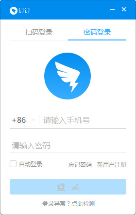 钉钉办公V3.3.0 电脑版_52z.com