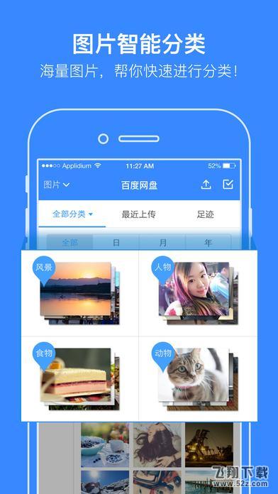 手机百度云盘V7.1.0 iPhone版_52z.com