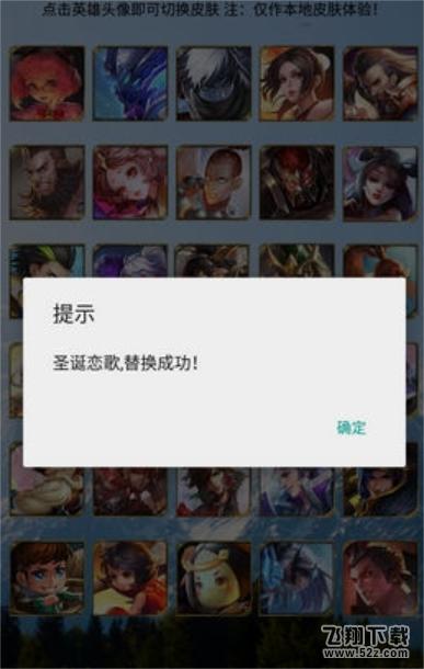 王者荣耀换肤助手修复破解版V4.9.2 防封版_52z.com
