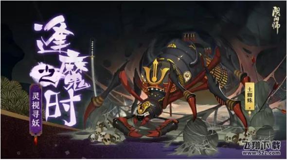 阴阳师现世集结之章最新版V1.0.18 最新版_52z.com