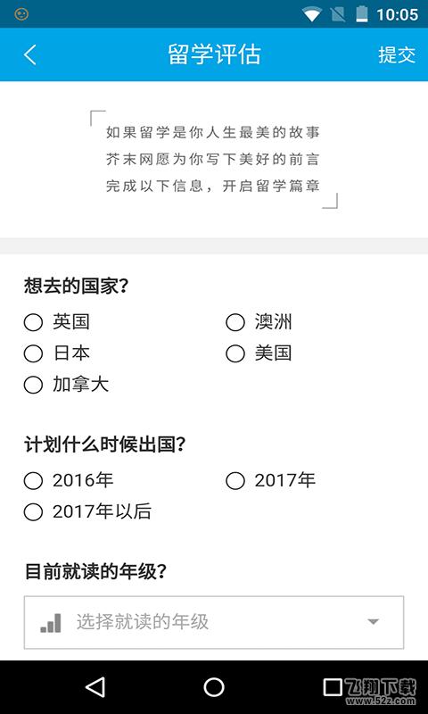 芥末留学专家V3.1.7 安卓版_52z.com