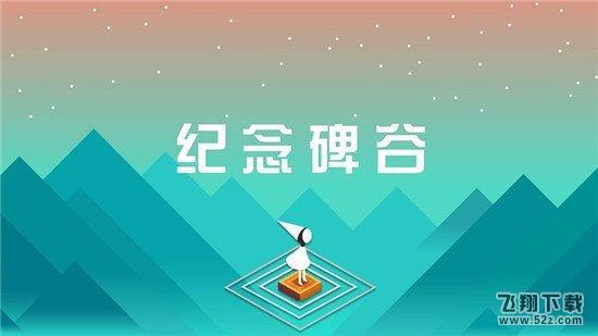 《纪念碑谷2》有望:ustwo称6月9日宣布重大消息_52z.com