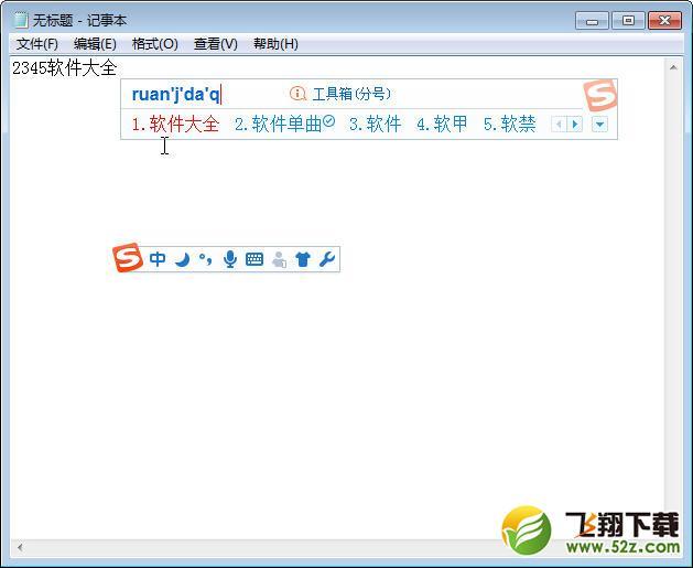 搜狗拼音输入法下载V8.7a 官方版_52z.com