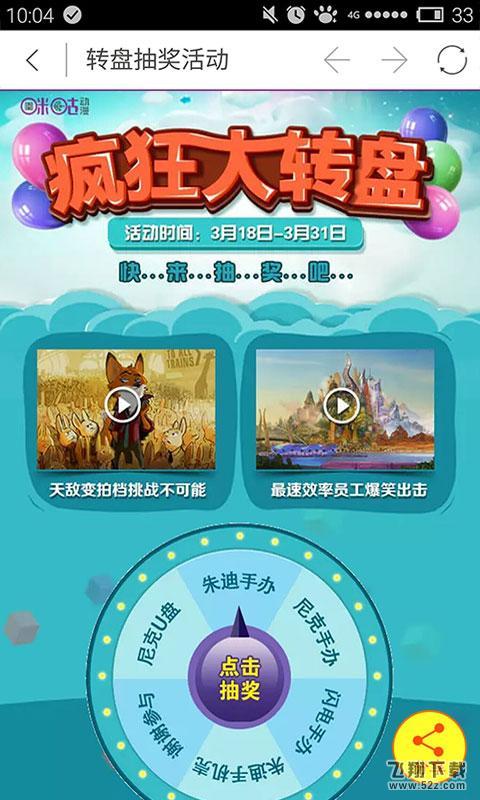 咪咕动漫V4.0.170512 安卓版_52z.com