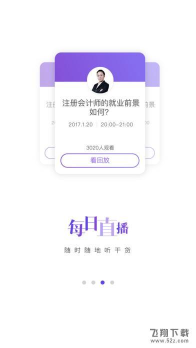 注册会计师题库V4.2.1.7 安卓版_52z.com