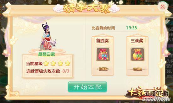 《大话西游》手游520活动:猜拳送好礼_52z.com