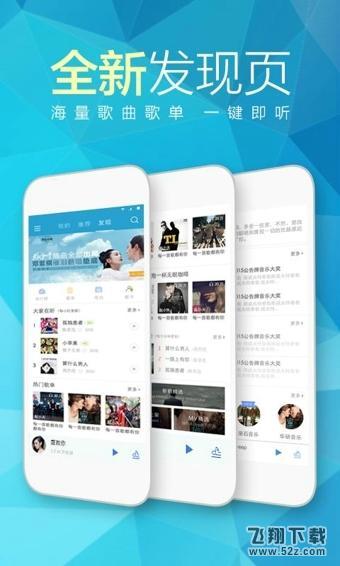 天天动听下载V10.0.7 安卓版_52z.com