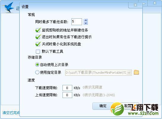 迷你迅雷V3.2.1.58 电脑版_52z.com