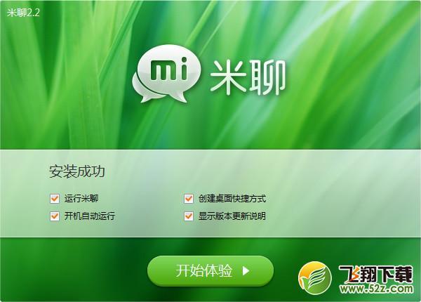 米聊PC版V3.0.0.2111 电脑版_52z.com