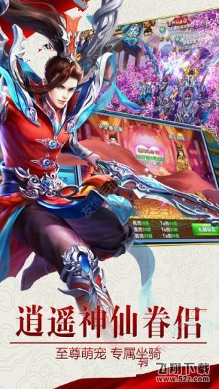紫青双剑之梦回蜀山V1.4.0 安卓版_52z.com