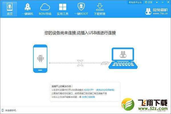 奇兔刷机V7.5.2.0 电脑版_www.feifeishijie.cn