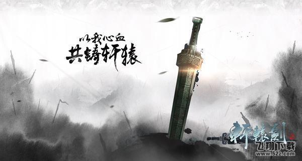 轩辕剑V1.0 破解版_52z.com