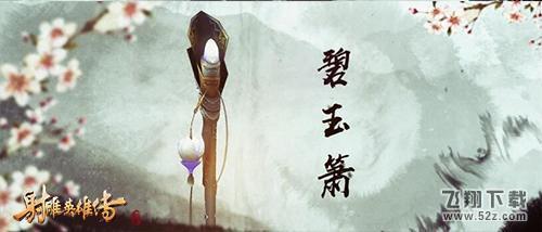 射雕英雄传手游神兵视频在线观看_52z.com