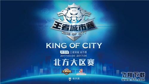 王者荣耀城市赛27日相约哈尔滨松花江畔防洪纪念塔广场