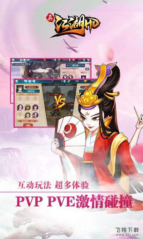 真江湖HD变态版V2.00 BT版_52z.com