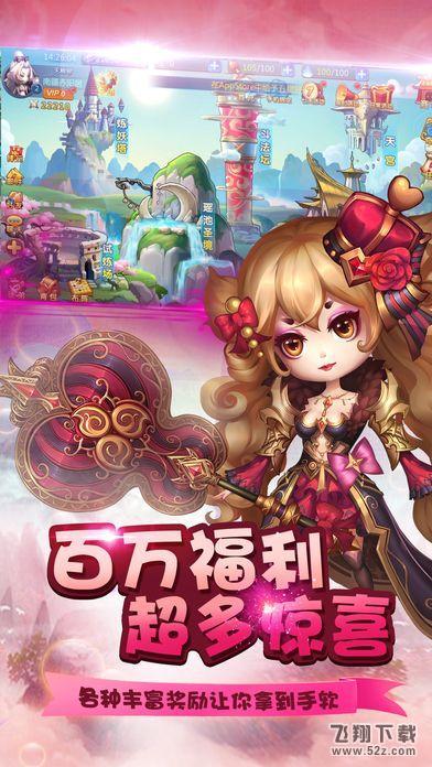 奔跑吧悟空V10.28 苹果版_52z.com
