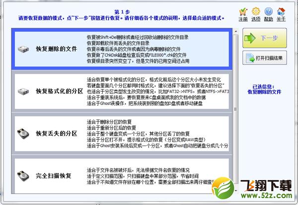 超级硬盘数据恢复软件破解版V4.8.9.2 官方免费版_sxbcxx.com