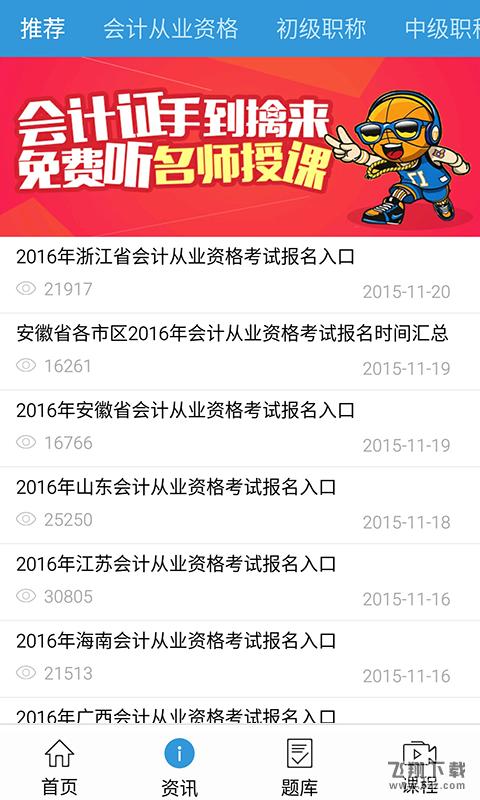 中公会计V3.0 安卓版_52z.com
