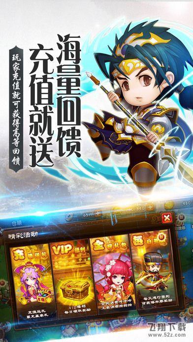 萌将三国V1.0.0 安卓版_52z.com