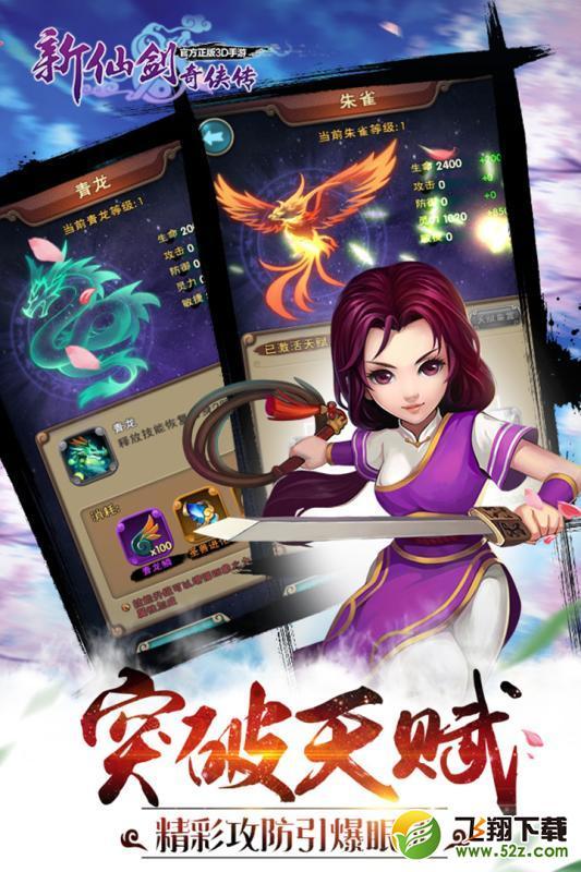 新仙剑奇侠传V3.4.0 安卓版_52z.com