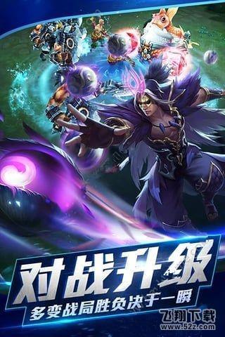 乱斗西游2V1.0.90 安卓版_52z.com