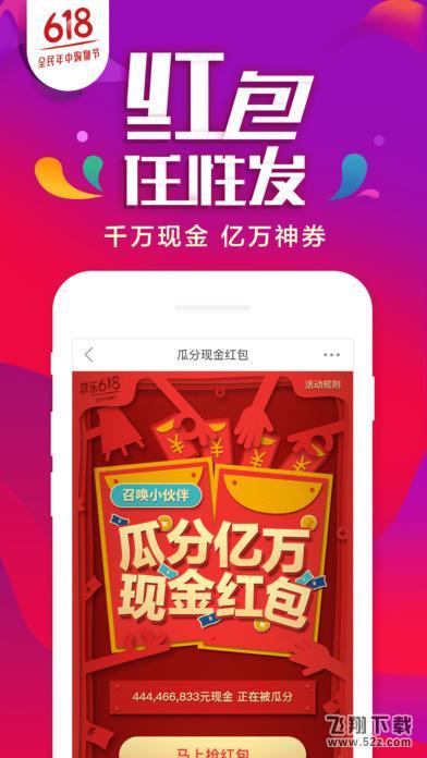 手机京东V6.1.0 iPhone版_52z.com