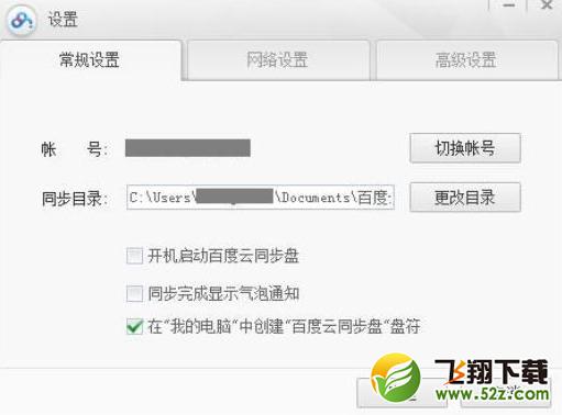 百度网盘无限试用加速版V5.5.5 完美版_52z.com