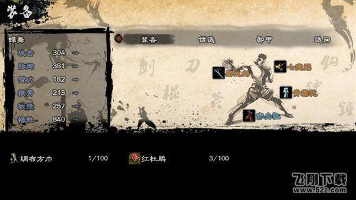 英雄群侠传2V4.1.3 公测版_52z.com