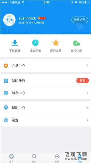 迅雷手机版去广告不限速版本V5.21 安卓版_52z.com