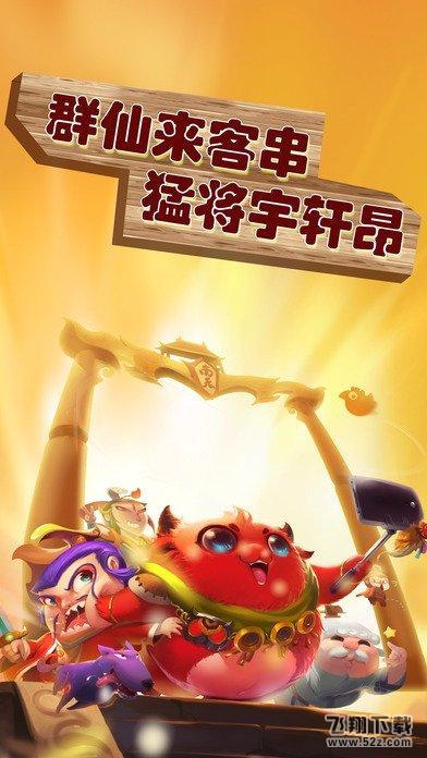 逗趣三国V1.0.1 苹果版_52z.com