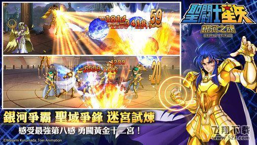 圣斗士星矢银河精神V1.5.0 安卓版_52z.com