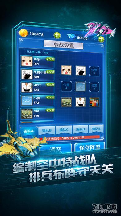 全民飞机大战V1.0.59 官网版_52z.com