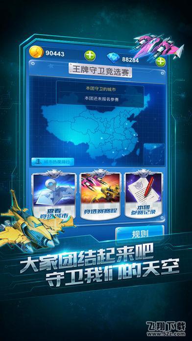 全民飞机大战V1.0.59 手机版_52z.com