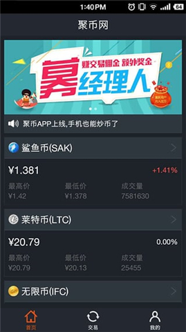 聚币网官网V1.118 安卓版_52z.com