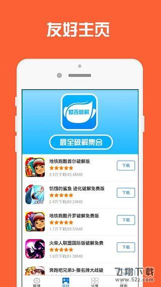 爱吾游戏宝盒V1.3.9 安卓版_52z.com