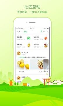 农村淘宝家乡版V6.7.2 安卓版_52z.com