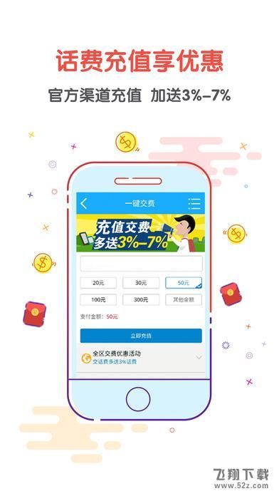 广西移动客户端V4.11 安卓版_52z.com