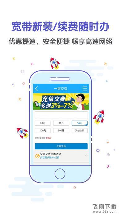 广西移动V5.02 iPhone版_52z.com