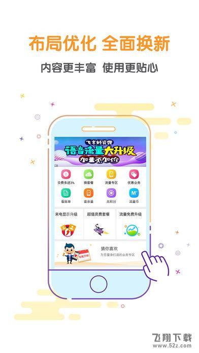 广西移动手机营业厅V4.11 安卓版_52z.com