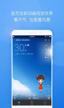 幸运飞艇信誉平台公众号:北京天气预报15天查询:最准天气预报软件排行-最准的