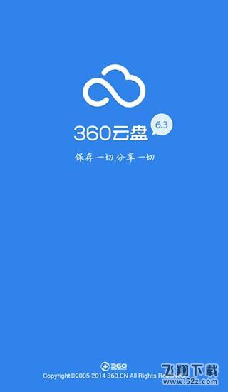 360云盘手机客户端V7.1.0 安卓版_52z.com