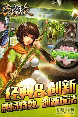 三国杀V3.8.6 最新版_52z.com